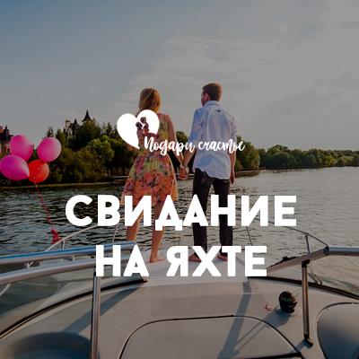 Свидание на яхте «Лайт»